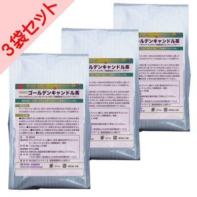 画像1:   【 3袋セット 】     【 1袋あたり:2,719円(税込) 】   そらゴールデンキャンドル茶  (1袋:4gティーパック × 30包)