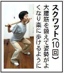 スクワットをするカウンセラー・新藤