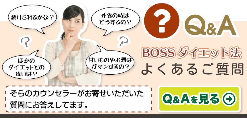 BOSSダイエット:よくあるご質問(Q&A)