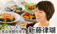 カウンセラー・食品保健指導士 新藤律瑚
