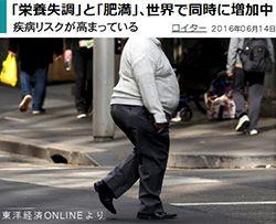 「栄養失調」と「肥満」、世界で同時に増加中