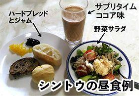 シントウの昼食例