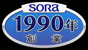 そら株式会社・1990年創業