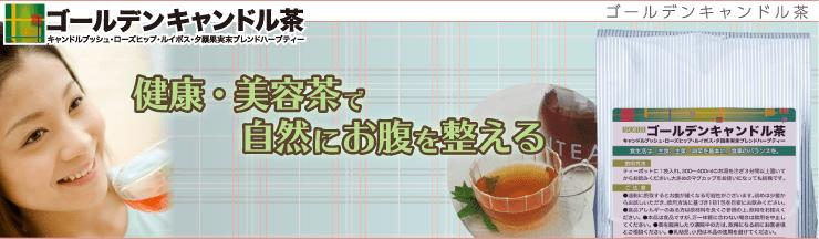 ゴールデンキャンドル茶