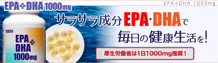 EPA+DHA 1000mg