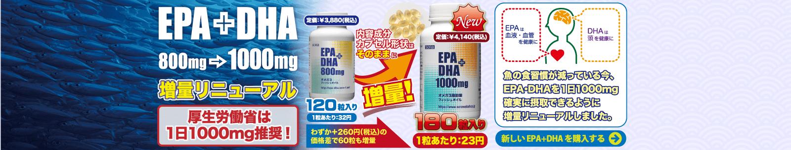 増量リニューアル! EPA+DHA 1000mg