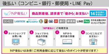 後払い(コンビニ・銀行・郵便局・LINE Pay)[NP後払い]