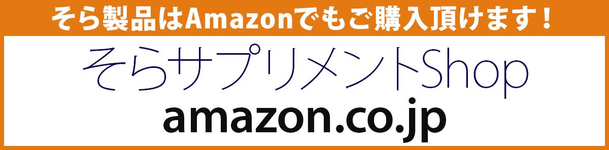 そらサプリメントショップ@Amazon.co.jp