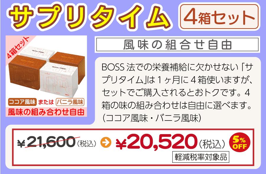 サプリタイム 4箱セット 風味の組み合わせ自由
