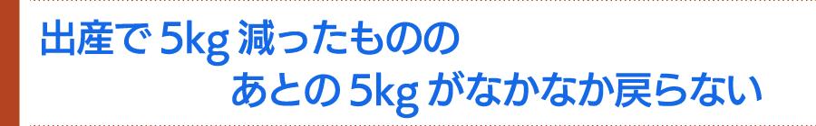 出産で5kg減ったもののあとの5kgがなかなか戻らない