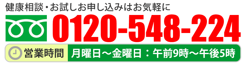 電話(フリーダイヤル): 0120-548-224