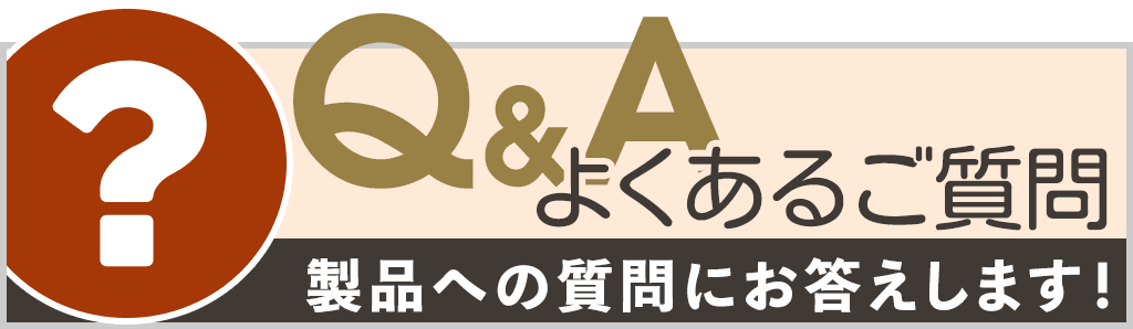 Q&A よくあるご質問