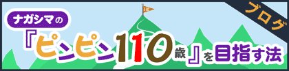 ナガシマのピンピン110歳を目指す法