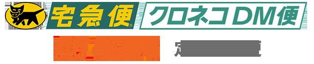 宅急便/クロネコDM便/定形外郵便