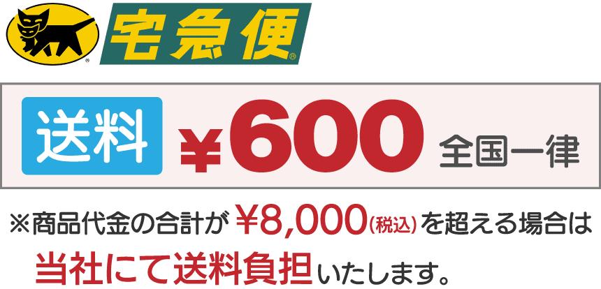 送料:600円(全国一律)|※商品代金の合計が¥8,000(税込)を超える場合は当社にて送料負担いたします。