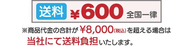送料:¥600 [全国一律]/¥8000(税込)以上で送料当社負担