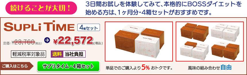 サプリタイム4箱セット