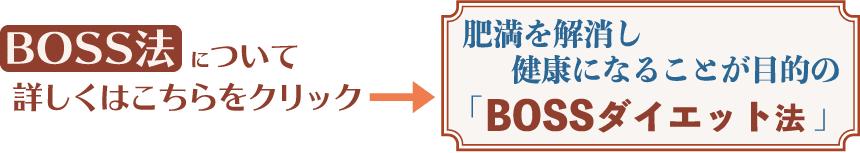 BOSSダイエット法:詳しくはこちらへ