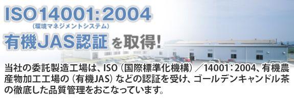 ISO14001:2004 有機JAS認証を取得