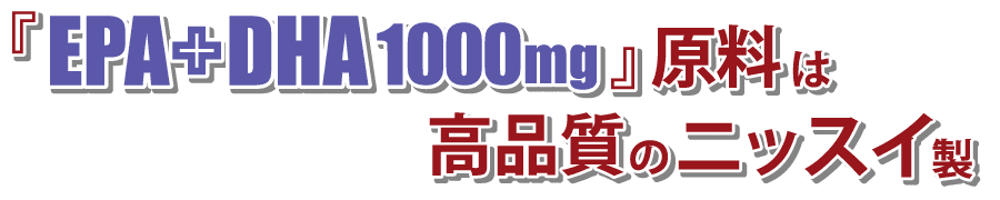 『EPA+DHA 1000mg』原料は高品質のニッスイ製