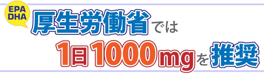 厚生労働省では1日1000mgを推奨