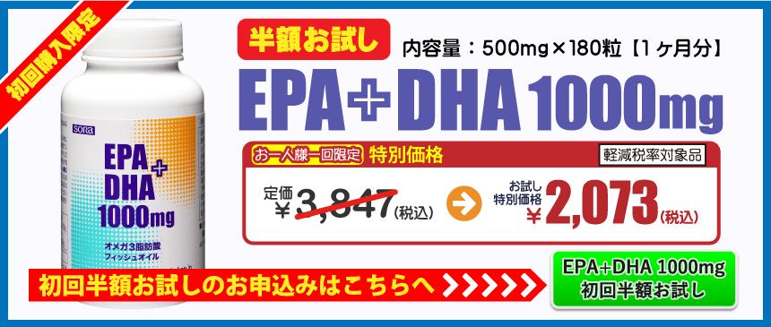 『EPA+DHA 1000mg』初回半額お試しはこちら