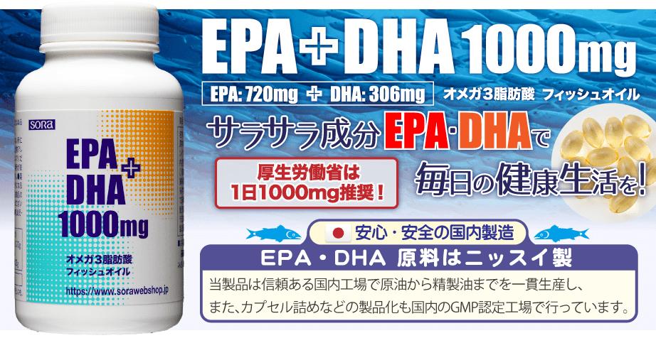 そら EPA+DHA 1000mg