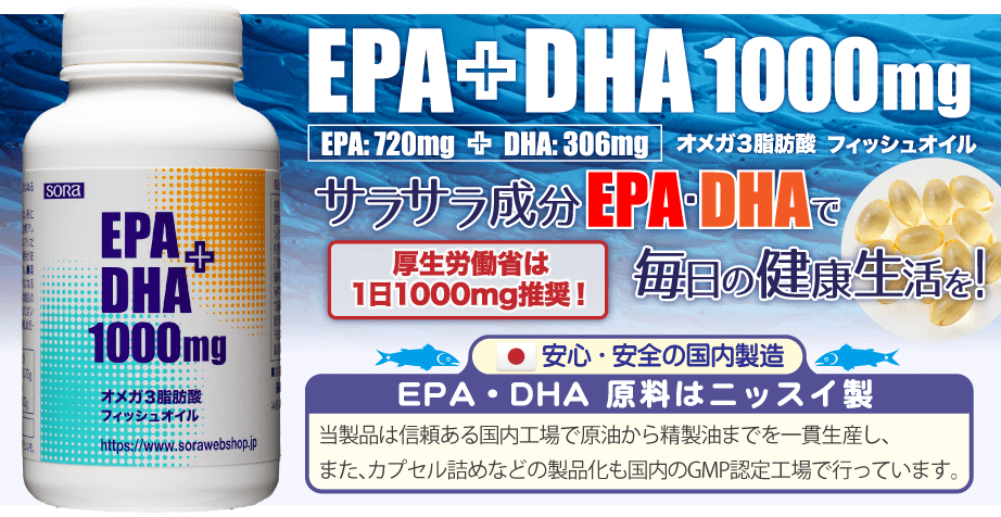 EPA+DHA 1000mg サラサラ成分EPA・DHAで毎日の健康生活を!