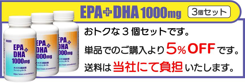EPA+DHAのおトクな3個セット。単品より5%おトクです。