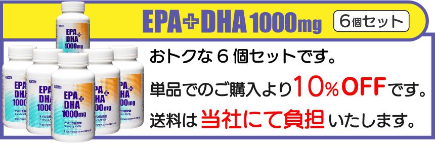 EPA+DHAのおトクな6個セット。単品より10%おトクです。