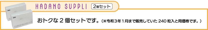 おトクな2個セット。単品より600円引き