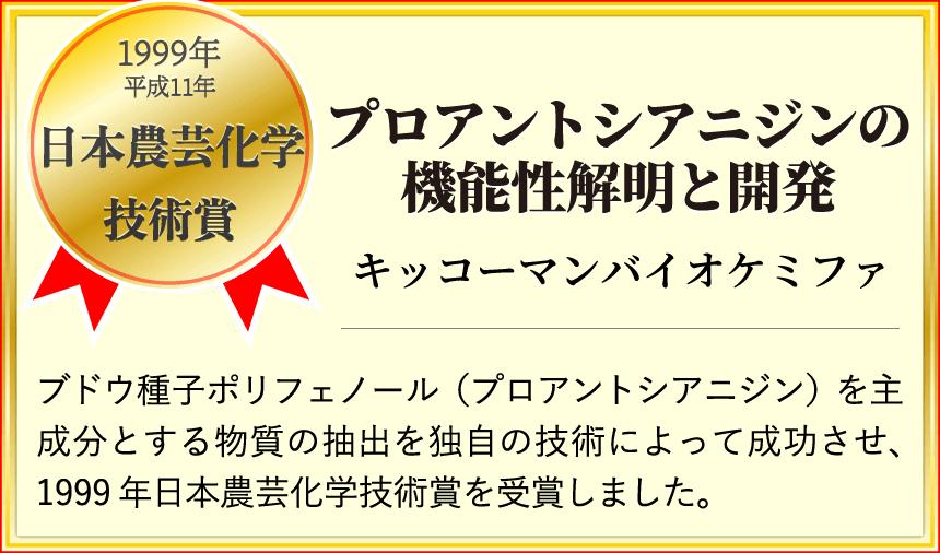 日本農芸化学技術賞:キッコーマンバイオケミファ