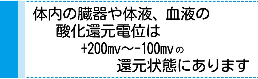 体内の臓器や体液、血液の酸化還元電位は+200~-100㎷の還元状態にあります