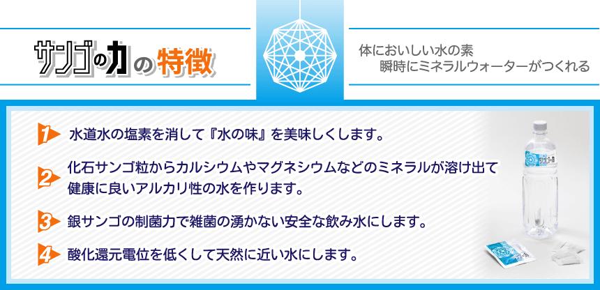 「サンゴの力」の特徴