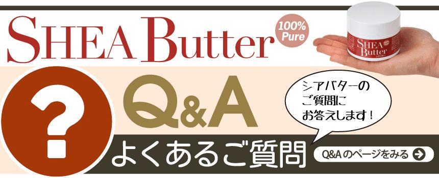 そらシアバター よくあるご質問
