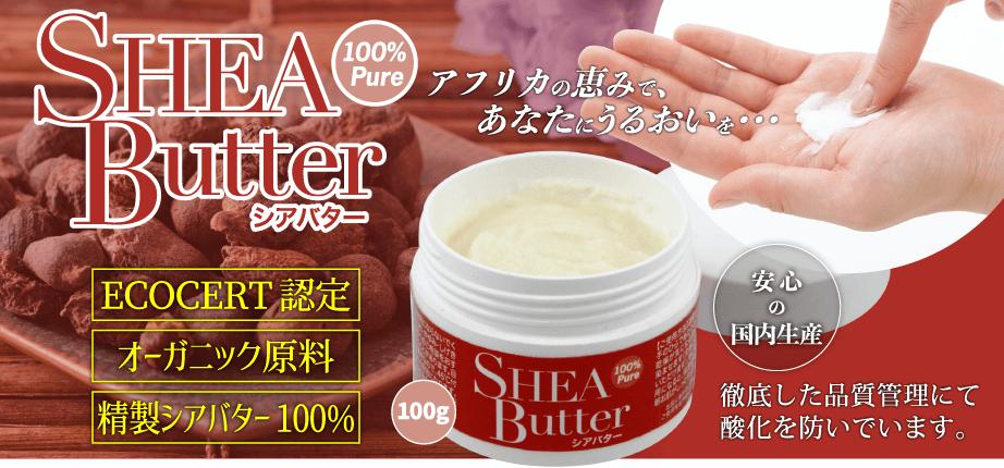 そらシアバター
