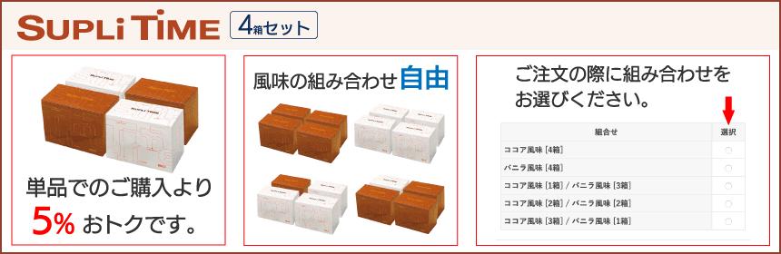 サプリタイム4箱セットについて