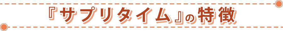 「サプリタイム」の特徴