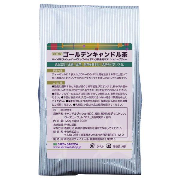 画像1: そらゴールデンキャンドル茶 (4gティーパック × 30包) (1)